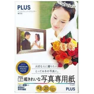 超きれいな写真専用紙(A3・20枚) IT-142PP