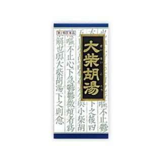 【第2類医薬品】 クラシエ大柴胡湯エキス顆粒(45包)〔漢方薬〕
