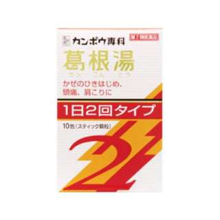 【第2類医薬品】 クラシエ葛根湯エキス顆粒S2(10包)〔漢方薬〕