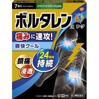 【第2類医薬品】 ボルタレンEXテープ(7枚) ★セルフメディケーション税制対象商品