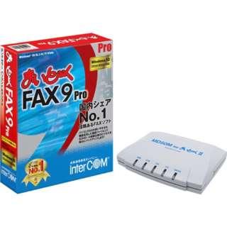 〔Win版〕 まいと~く FAX 9 Pro モデムパック(シリアル接続)