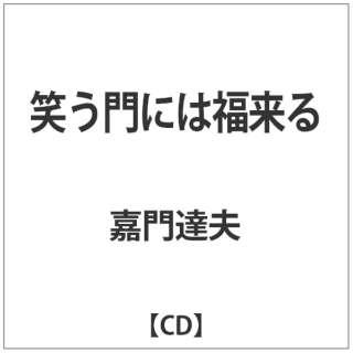 嘉門達夫/笑う門には福来る 【音楽CD】