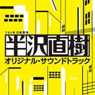 (オリジナル・サウンドトラック)/TBS系 日曜劇場「半沢直樹」オリジナル・サウンドトラック 【CD】