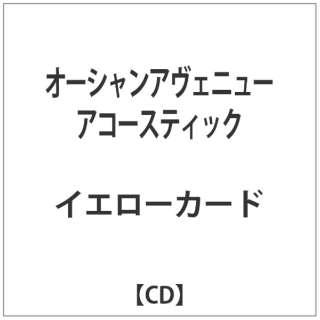 イエローカード/オーシャンアヴェニューアコースティック 【音楽CD】