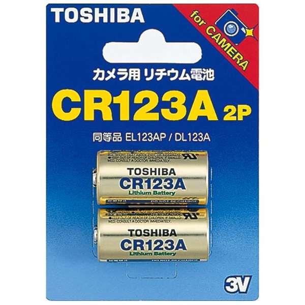 CR123AG 2P カメラ用電池 [2本 /リチウム]