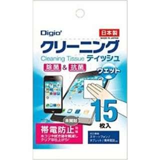 クリーニングティッシュ[ウェットタイプ](携帯用15枚) DGCWK6015