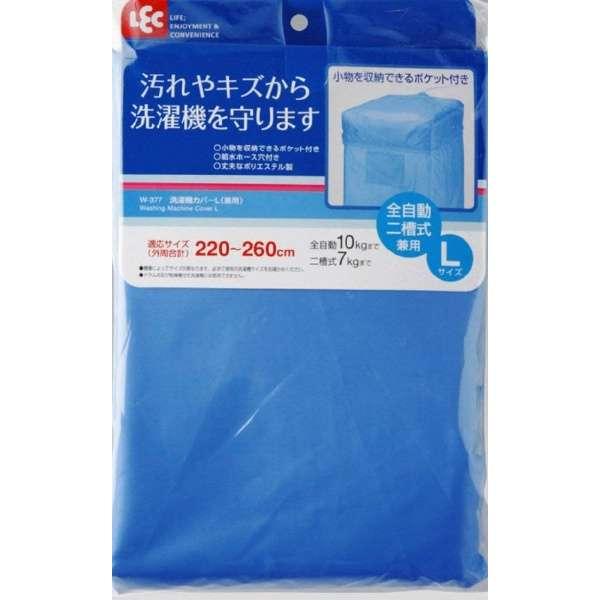 洗濯機カバーL (全自動・二槽式兼用) W-377 ブルー