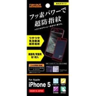 iPhone 5s/5用 フッ素コートつやつや気泡軽減超防指紋フィルム 表面用/背面用 各1枚入 高光沢タイプ RT-P5SF/CP