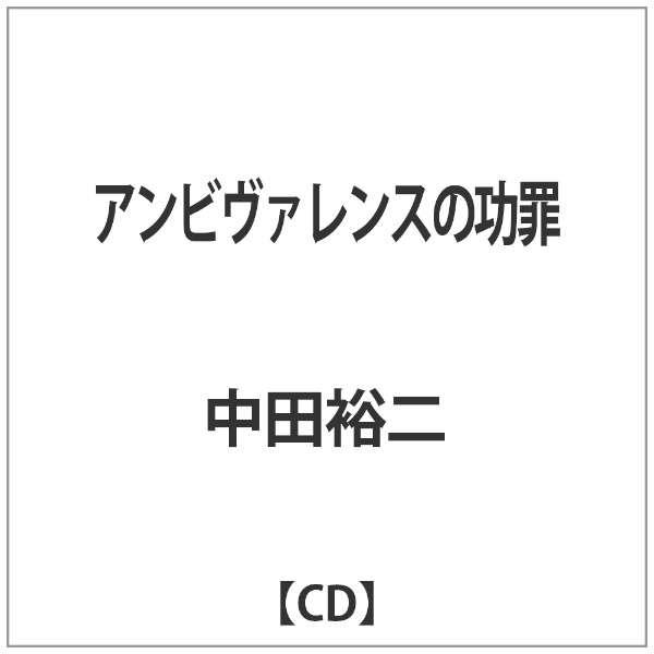 中田裕二/アンビヴァレンスの功罪 【音楽CD】