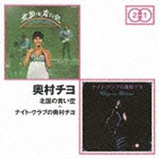 奥村チヨ/「北国の青い空」+「ナイト・クラブの奥村チヨ」 【音楽CD】