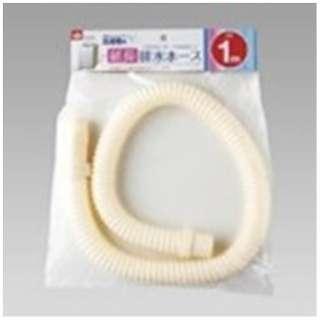 洗濯機排水延長ホース 1m W-341