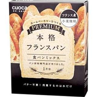 プレミアム食パンミックス 本格フランスパン