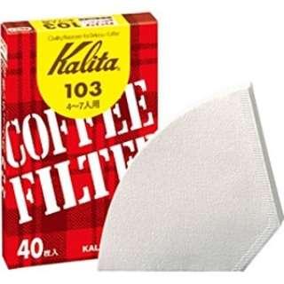 コーヒーフィルター 103 濾紙 ホワイト 40枚入
