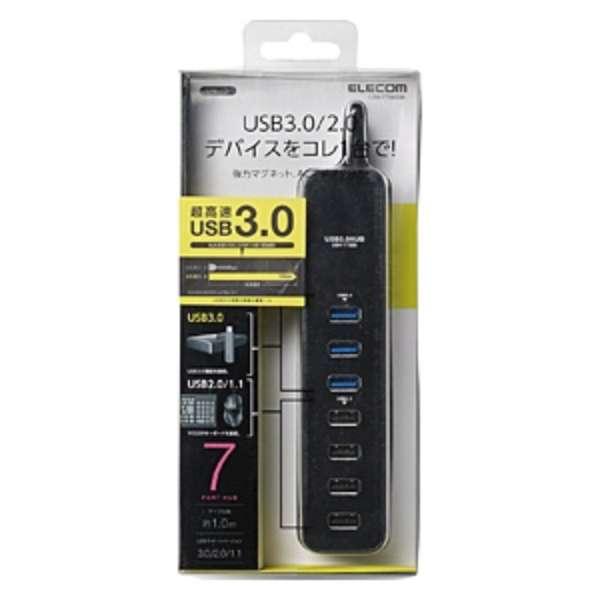 U3H-T706S USBハブ  ブラック [USB3.0対応 / 7ポート / バス&セルフパワー]