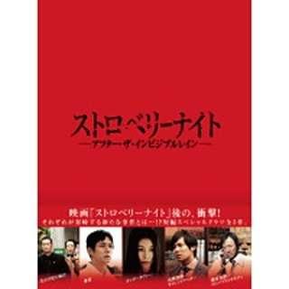 ストロベリーナイト アフター・ザ・インビジブルレイン 【DVD】