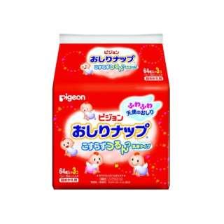 ピジョン おしりナップ 乳液タイプ  つめかえ用  64枚×3個パック〔おしりふき〕