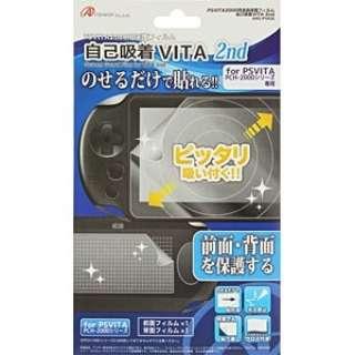 新型PS Vita用 自己吸着VITA 2nd【PSV(PCH-2000)】
