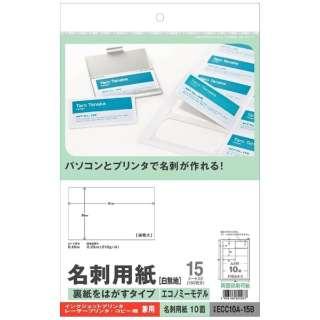 名刺用紙 両面クリアエッジタイプ 厚口 150枚 (A4サイズ 10面×15シート) 白無地 ECC10A-15B