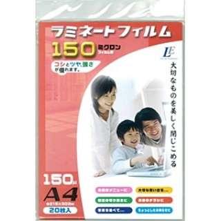 150ミクロンラミネーター専用フィルム (A4サイズ用・20枚) LAM-FM100T