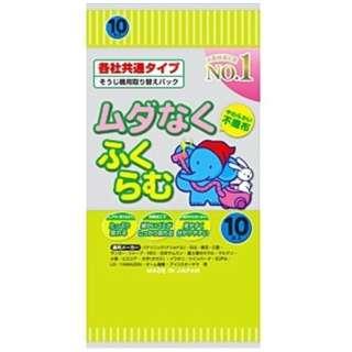 【掃除機用紙パック】 (10枚入) 各社共通 MC-BK109