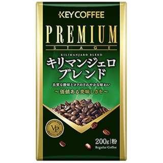 【キーコーヒー】キリマンジェロブレンド(200g粉)
