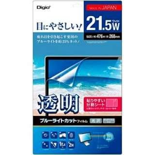 液晶保護フィルム ブルーライトカット[21.5型ワイド用] 分割シートタイプ SF-FLKBC215W