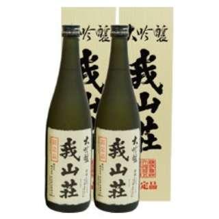 大吟醸 我山荘(わがさんそう)セット (720ml/2本)【日本酒・清酒】