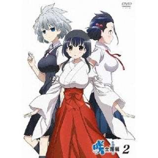 咲-Saki- 全国編 二 【DVD】