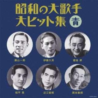 (V.A.)/昭和の大歌手・大ヒット集(青) 【CD】