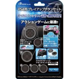 PS4用 プレイアップボタンセット ブラック【PS4】