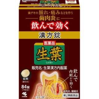 【第2類医薬品】 生葉錠(84錠)