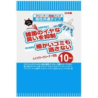 【掃除機用紙パック】 (10枚入) 各社共通 BK10K