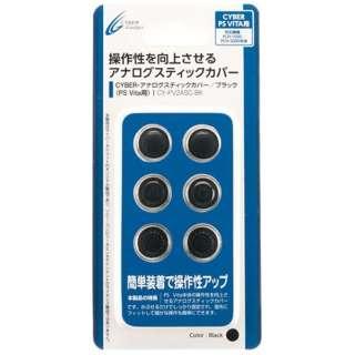 CYBER・アナログスティックカバー(PS Vita用) ブラック【PSV(PCH-1000/2000)】