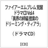 (ドラマCD)/ファイアーエムブレム 覚醒 ドラマCD Vol.4「異界の絆編 捜索のドリーミング・ティアラ」 【CD】