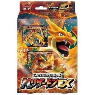 ポケモンカードゲームXY メガリザードンEXデッキ60