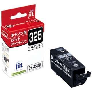 JIT-C325B キヤノン Canon:BCI-325PGBK ブラック対応 ジット リサイクルインク カートリッジ JIT-KC325B ブラック