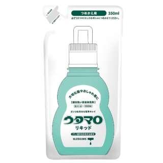 ウタマロ リキッド つめかえ用 (350ml)〔衣類洗剤〕