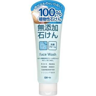 無添加 石けん洗顔フォーム(140g)[洗顔フォーム]