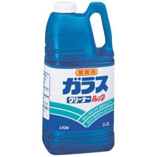 業務用液体ガラスクリーナールック 2.2L〔住居用洗剤〕