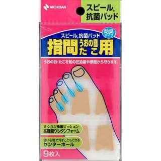 スピール抗菌パッド指間用 (9枚入)