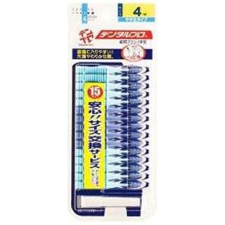 デンタルプロ 歯間ブラシ サイズ4M 15本入り〔歯間ブラシ〕
