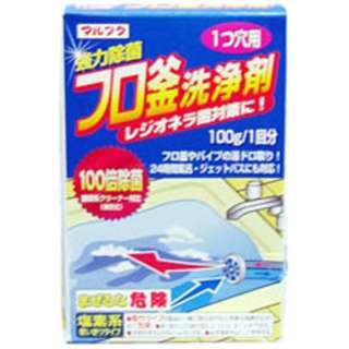 強力フロ釜洗浄剤1つ穴用100g〔お風呂用洗剤〕