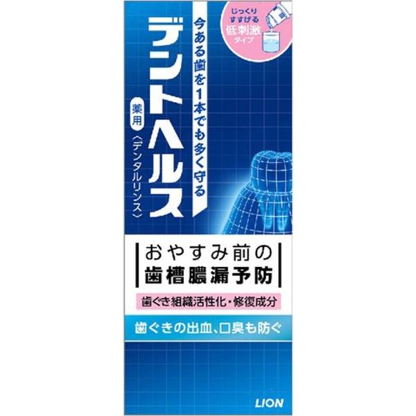 ライオン デントヘルス 薬用デンタルリンス 250ml