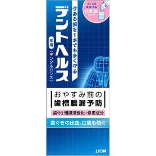 デントヘルス 薬用デンタルリンス 250ml〔マウスウォッシュ〕