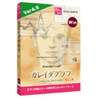〔Win版〕 カレイダグラフ 4.5