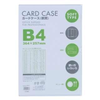 カードケース(軟質) B4 CSB-401