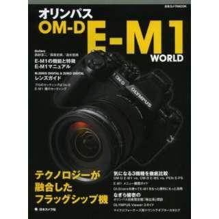 オリンパスOM-D E-M1 WORLD