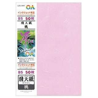 OA用和紙 飛天紙[B5サイズ/50枚] モリ708 冴SAE 桃
