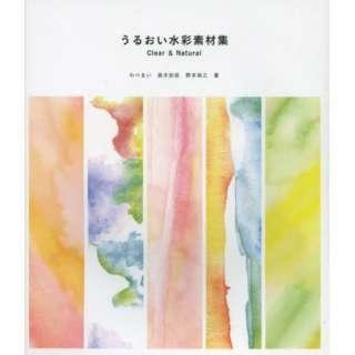 うるおい水彩素材集 Clear&Natu