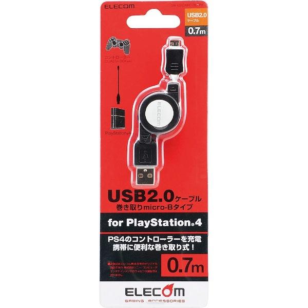 USB2.0ケーブル 巻き取りmicro-Bタイプ for PlayStation4 【PS4】